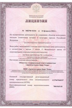 Лицензия Архитектурное бюро