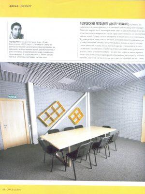 Пресса Архитектурное бюро